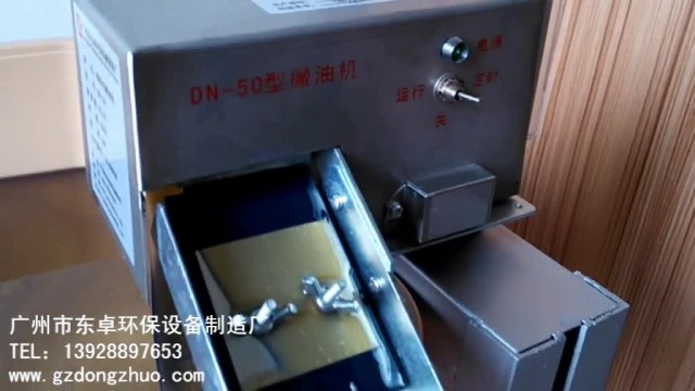 DN50 Oil skimmer thumbnail image