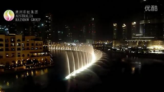 Dubai Fountain thumbnail image