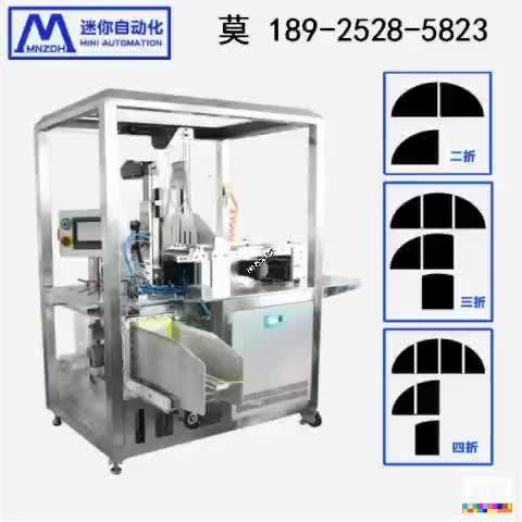 pack machinery facial mask folding face mask fac thumbnail image