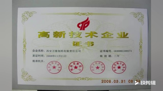 Award of Wanlong pharmaceutical thumbnail image