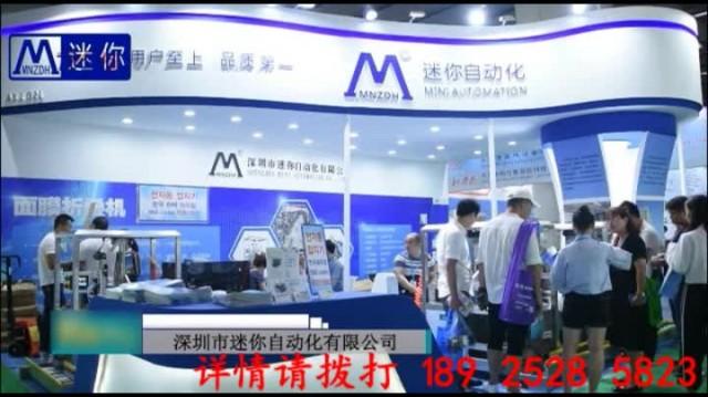 Shenzhen Mini Automation Co., Ltd Mask Machine thumbnail image