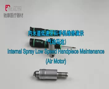 1:1 air motor low speed handpiece thumbnail image