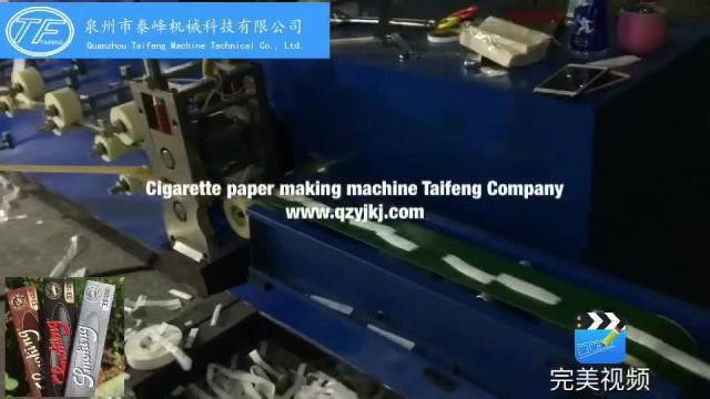 cigarette paper folding machine thumbnail image