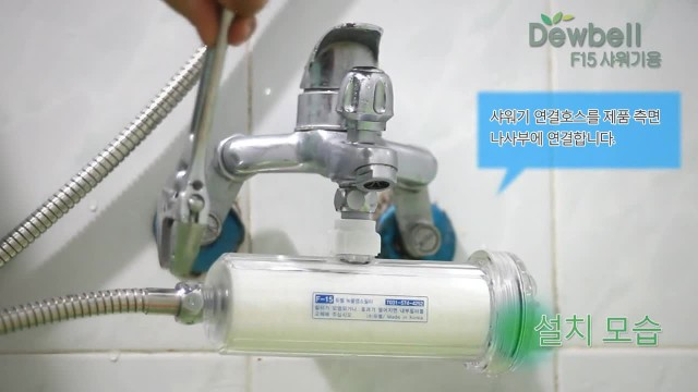 water filter system for shower line