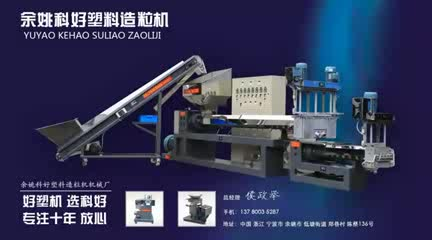rubber plastic GRANULATING MACHINE thumbnail image