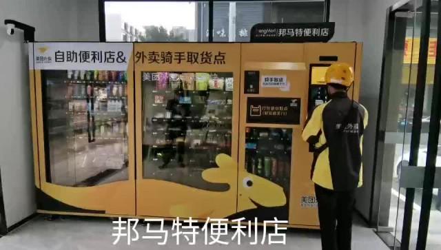 vending machine for Meituan