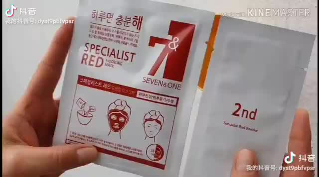 Seven&One Specialist Modeling Mask