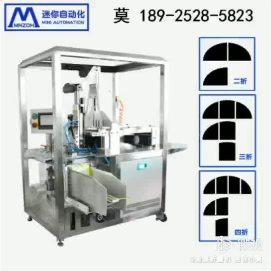 facial mask auto filling&sealing machine thumbnail image