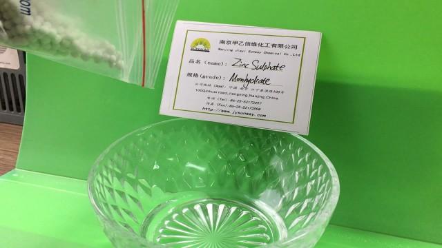 zinc sulfate monohydrate granule thumbnail image