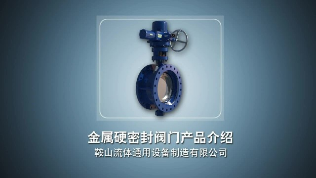 butterfly valve introduction thumbnail image