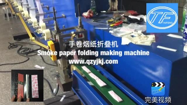 TF-CPM cigarette paper  machine