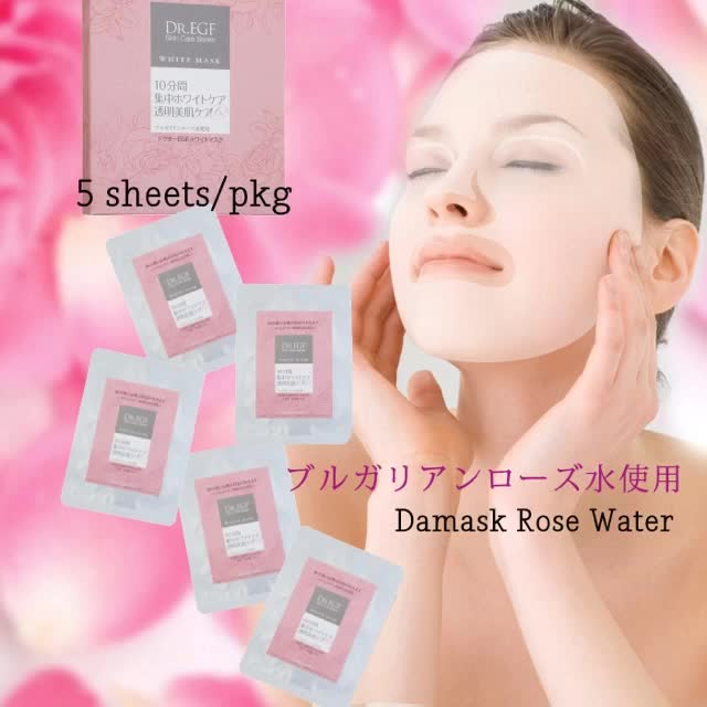 DR. EGF White Mask - Treatment Mask Sheet