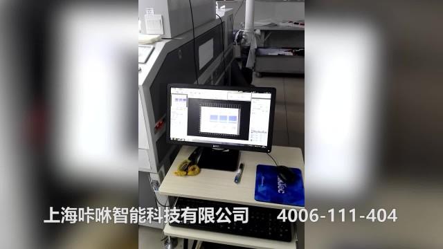 Smart big vision laser cutting machine thumbnail image