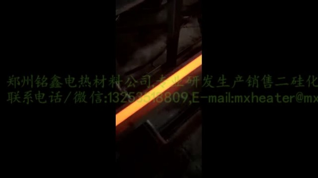 Mingxin electric heating materials